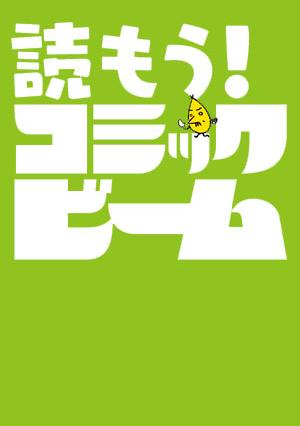 ニコニコチャンネル『読もう!コミックビーム』の生放送にて本日発売の本誌を大解剖!!