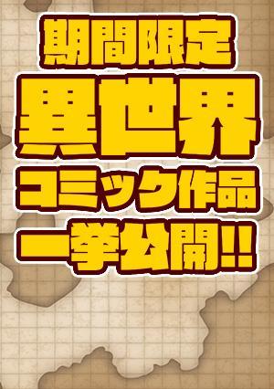 【4/13(木)10:59まで】期間限定異世界コミック作品一挙公開中!!