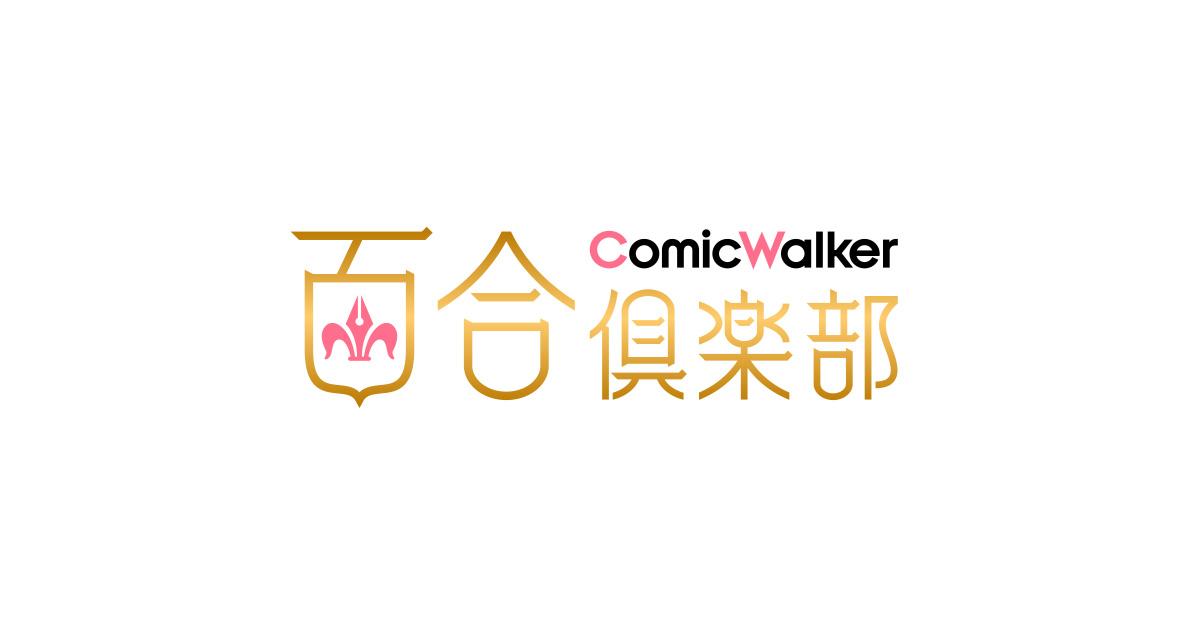 百合倶楽部 人気の百合漫画(コ...