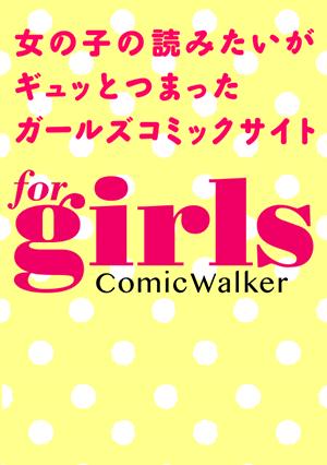女の子の読みたいがギュッとつまったガールズコミックサイト!