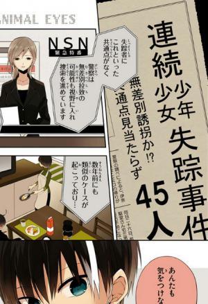 GAME 01 ナカノヒトゲノム【実況中】