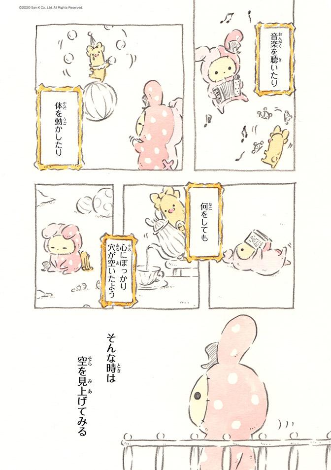 センチメンタルサーカス ガラクタたちの夜想曲