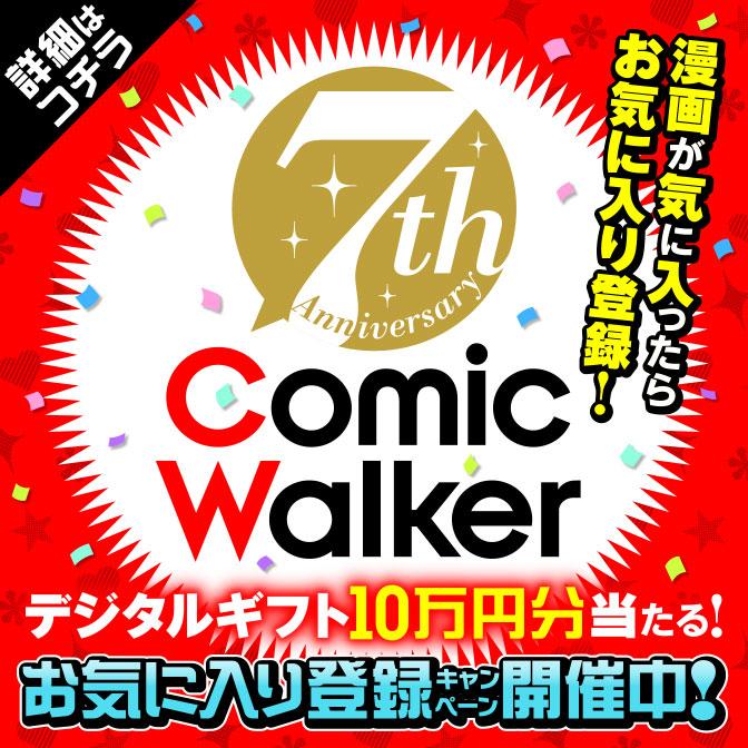 ComicWalker7周年 お気に入り登録で続きを読もうキャンペーンページ