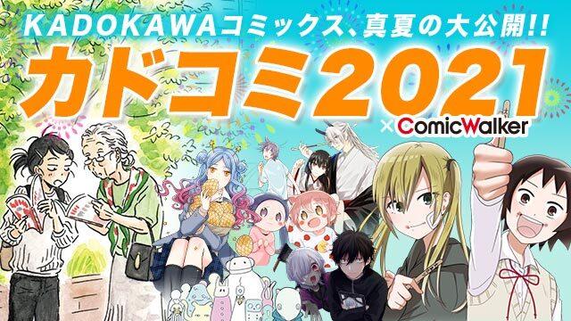 「カドコミ2021 × ComicWalker」期間限定フェア第1弾