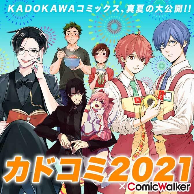 「カドコミ2021 × ComicWalker」期間限定フェア第2弾