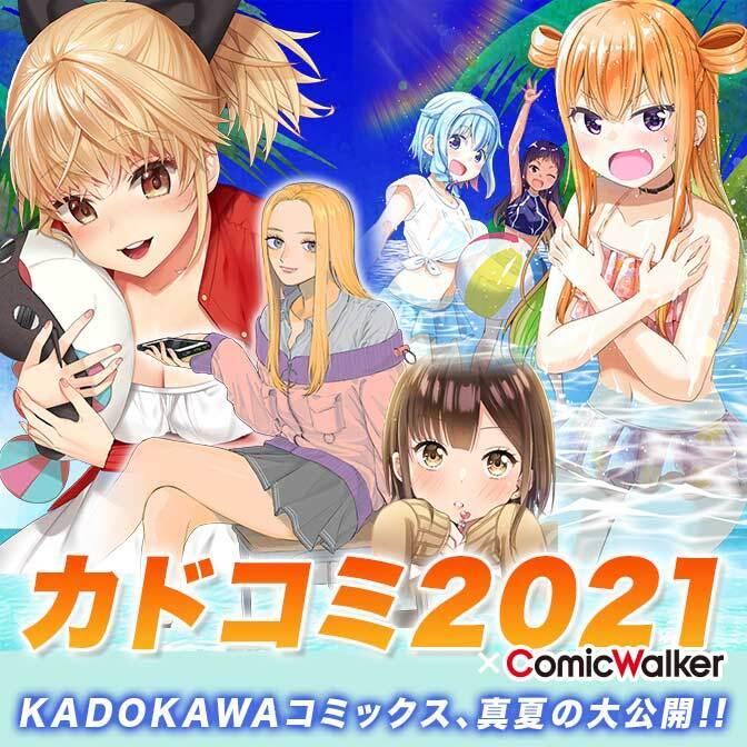「カドコミ2021 × ComicWalker」期間限定フェア第3弾