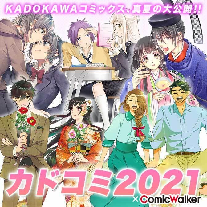 「カドコミ2021 × ComicWalker」期間限定フェア第4弾