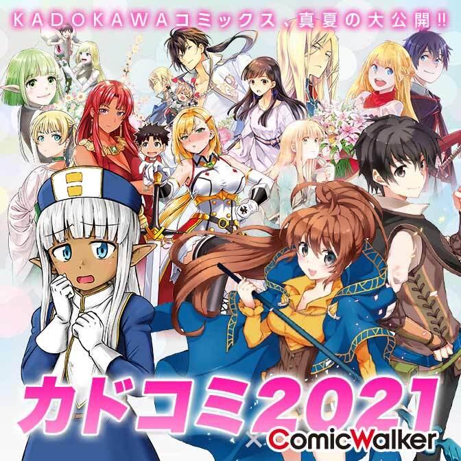 「カドコミ2021 × ComicWalker」期間限定フェア第6弾