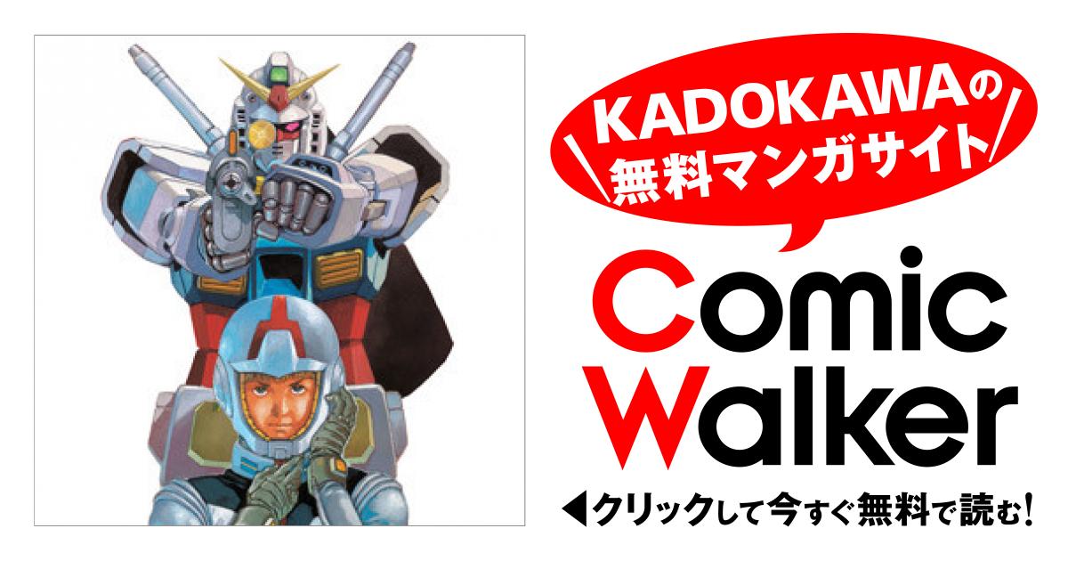 comic-walker.com