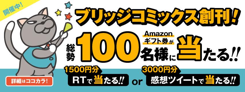 ブリッジコミックス創刊記念!! Amazonギフト券が当たるキャンペーンスタート!!
