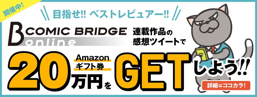 ブリッジコミックス創刊記念! 連載作品の感想ツイートで20万円を目指せ!