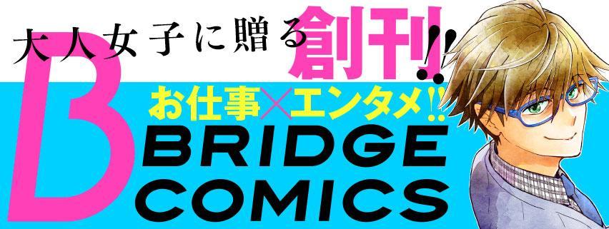 COMICBRIDGE 最新巻