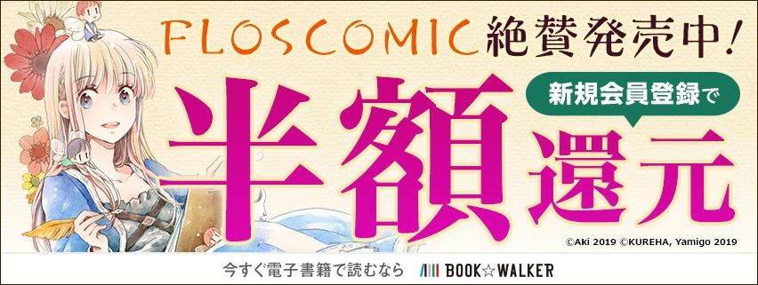BOOK☆WALKER新規会員登録で半額還元