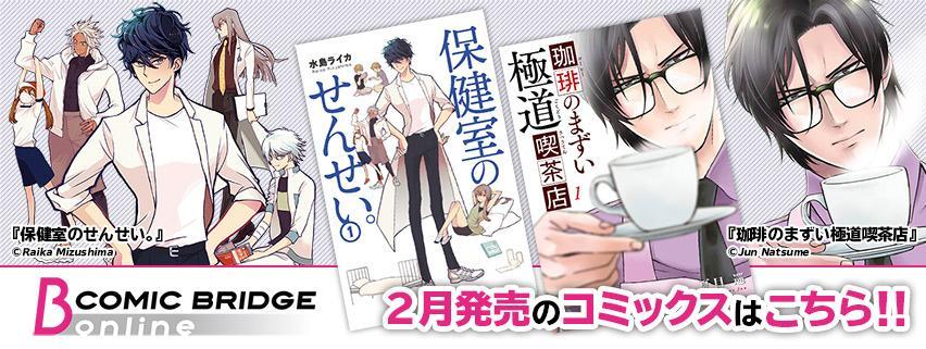 2019年2月発売コミックス