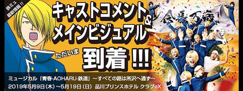 『鉄ミュ』シリーズ最新作スピンオフ公演の第一弾キャストが発表!! スペシャルコメントも!