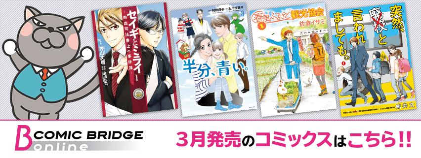 2019年3月発売コミックス