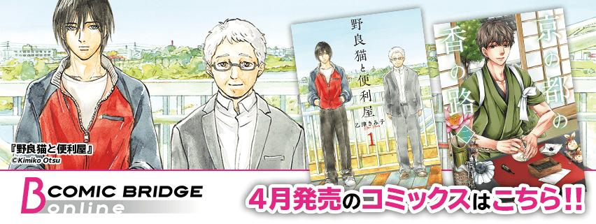 2019年4月発売コミックス