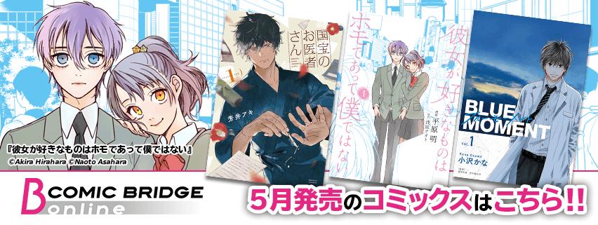 2019年5月発売コミックス