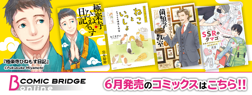 2019年6月発売コミックス