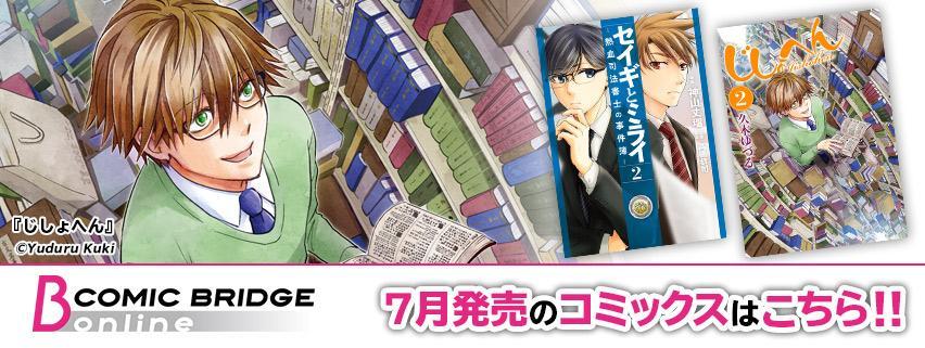 2019年7月発売コミックス