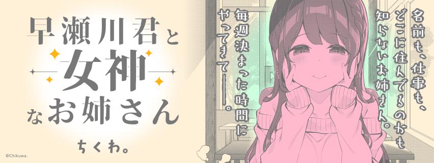 早瀬川君と女神なお姉さん