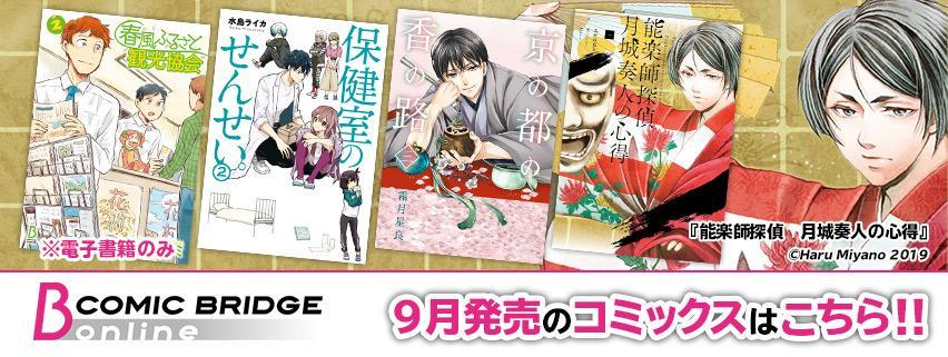 2019年9月発売コミックス