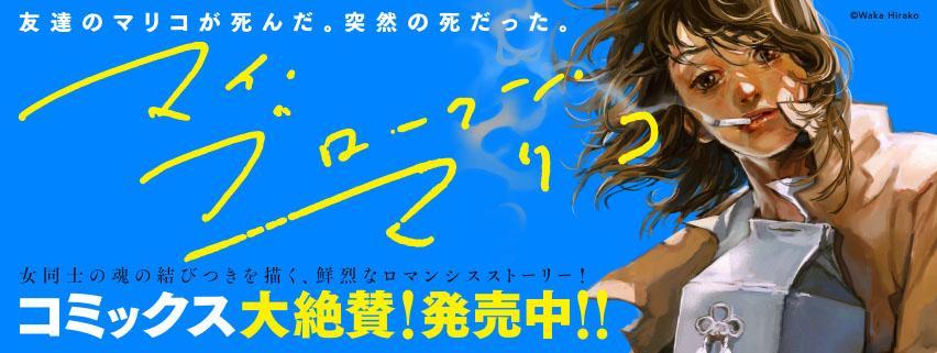 マイ・ブロークン・マリコ (1/8発売)