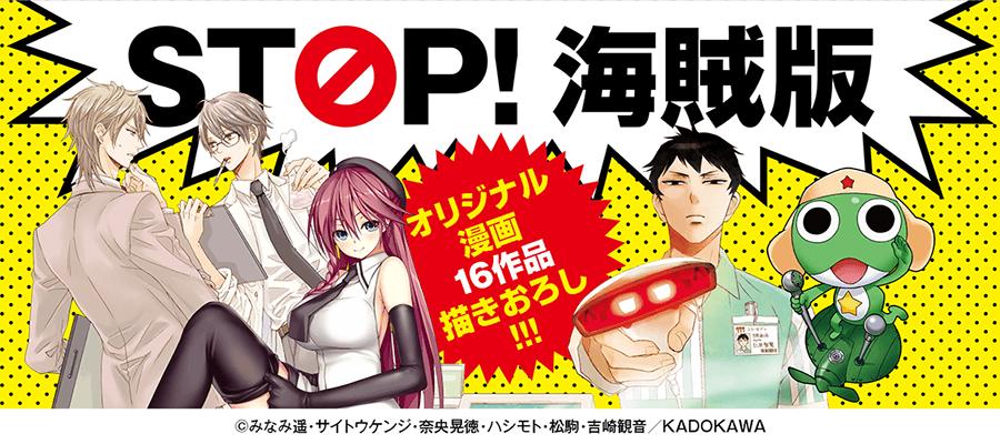 「STOP! 海賊版」キャンペーン