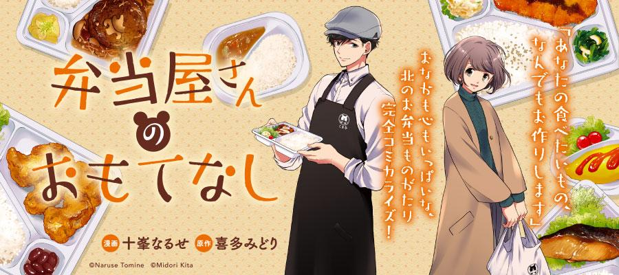 新連載!『弁当屋さんのおもてなし』