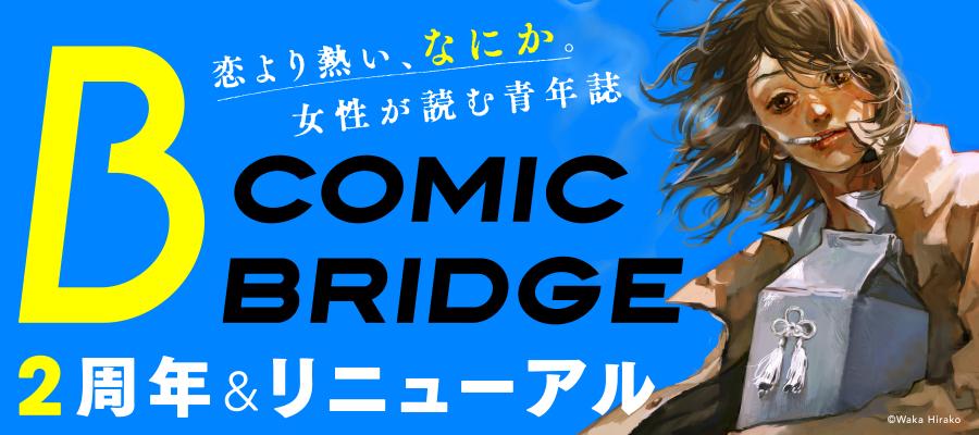 「COMIC BRIDGE」リニューアル & 2周年記念企画を開催!