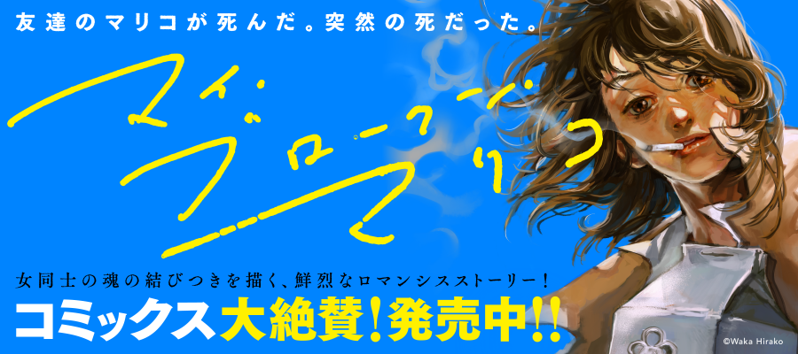 CB マイ・ブロークン・マリコ(1/8発売)
