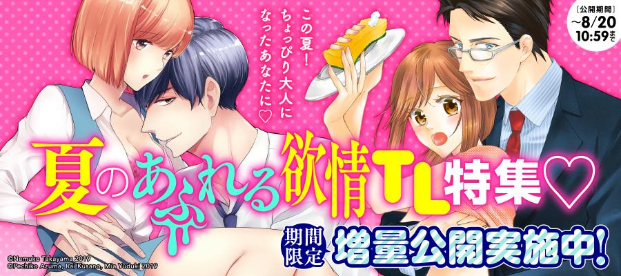 夏のあふれる欲情TL特集♡ × ComicWalker