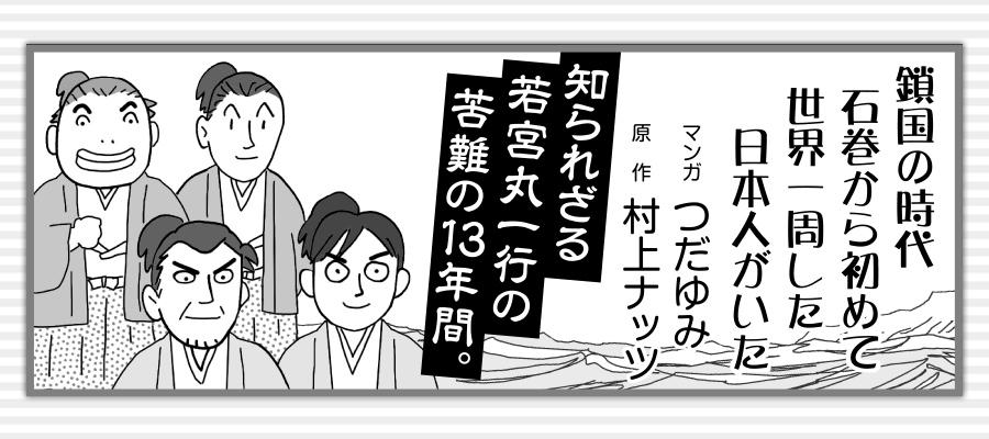 鎖国の時代 石巻から初めて世界一周した日本人がいた