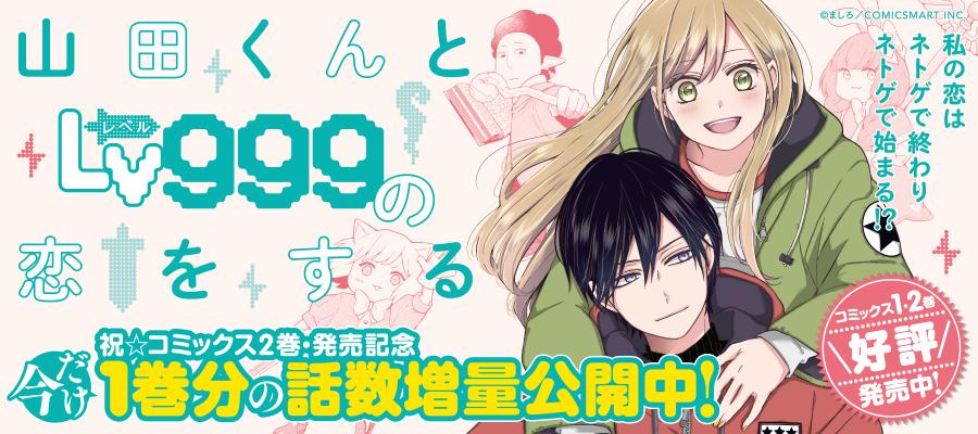 山田くんとLv999の恋をする 新刊発売&新規エピソード公開