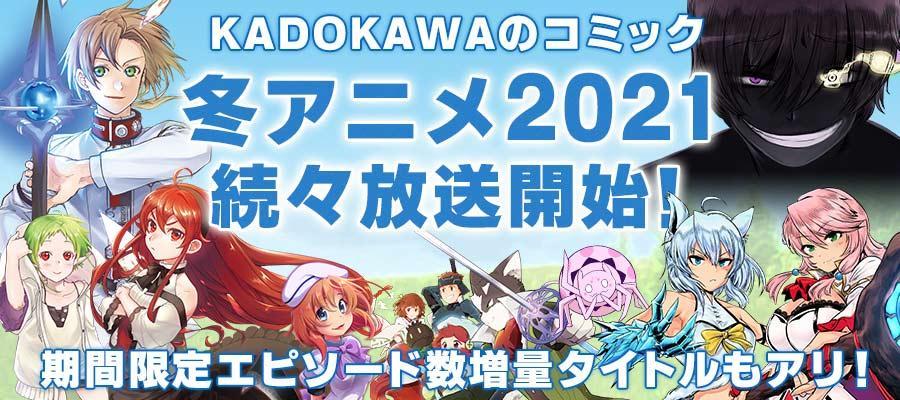 冬アニメ2021