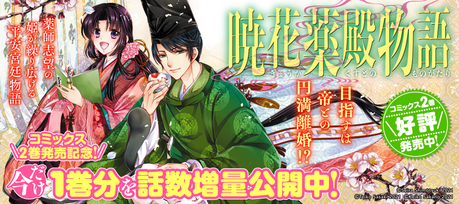 暁花薬殿物語 2巻発売