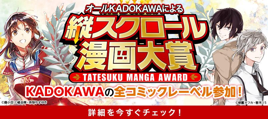 オールKADOKAWAによる縦スクロール漫画大賞