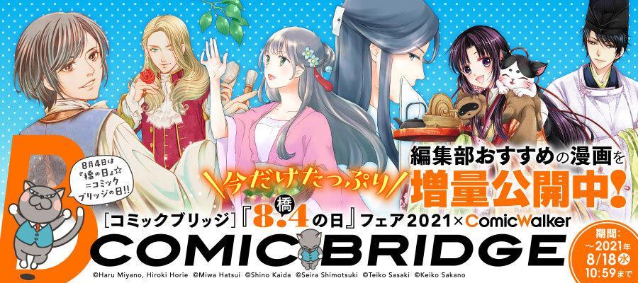 COMIC BRIDGE橋の日フェア