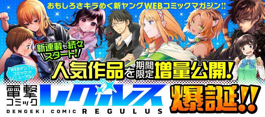 電撃コミックレグルス
