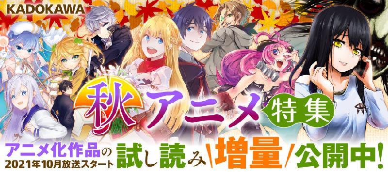 2021年秋アニメ試し読み増量フェア