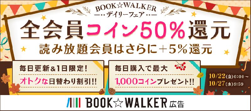 BOOK WALKER ディリーフェア