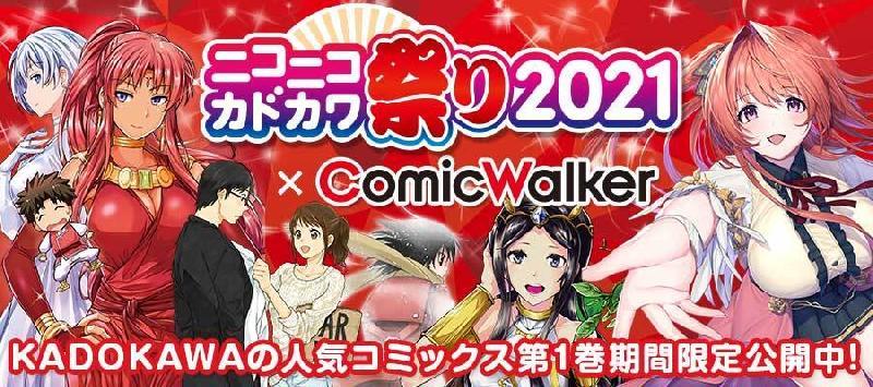 ニコニコカドカワ祭り2021 × ComicWalker 第4弾